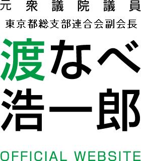 東京都第十九区総支部長 渡なべ浩一郎 OFFICIAL WEBSITE